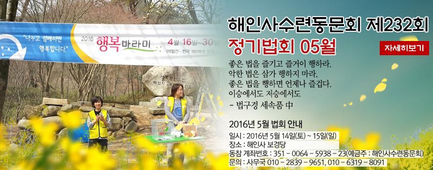 해인사수련동문회 제232회 정기법회 05월