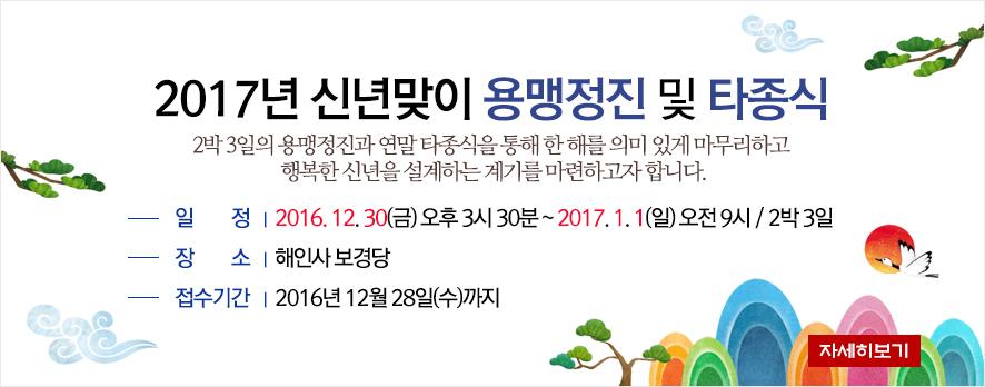 2017년 신년맞이 용맹정진 및 타종식